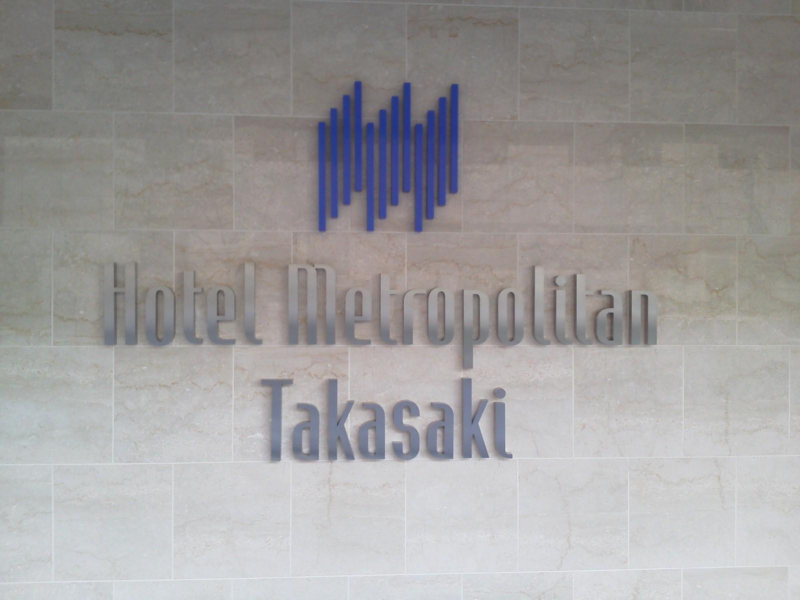 ホテル メトロポリタン高崎