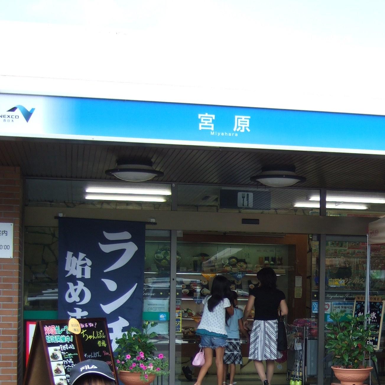 宮原サービスエリア上り線スナックコーナー