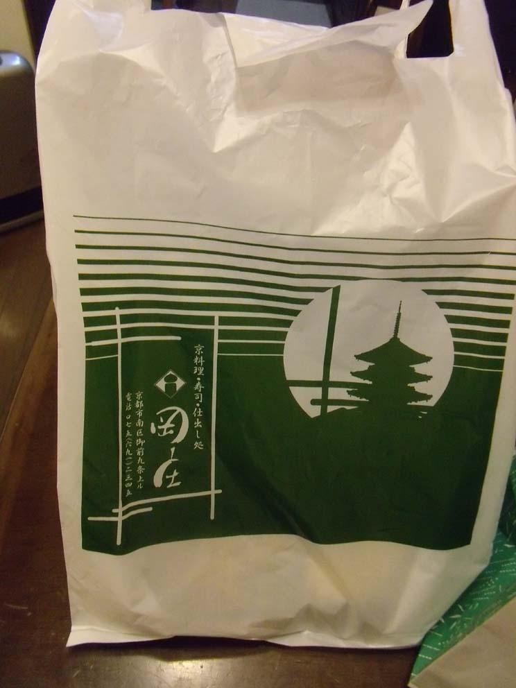 岡庄 大丸京都店