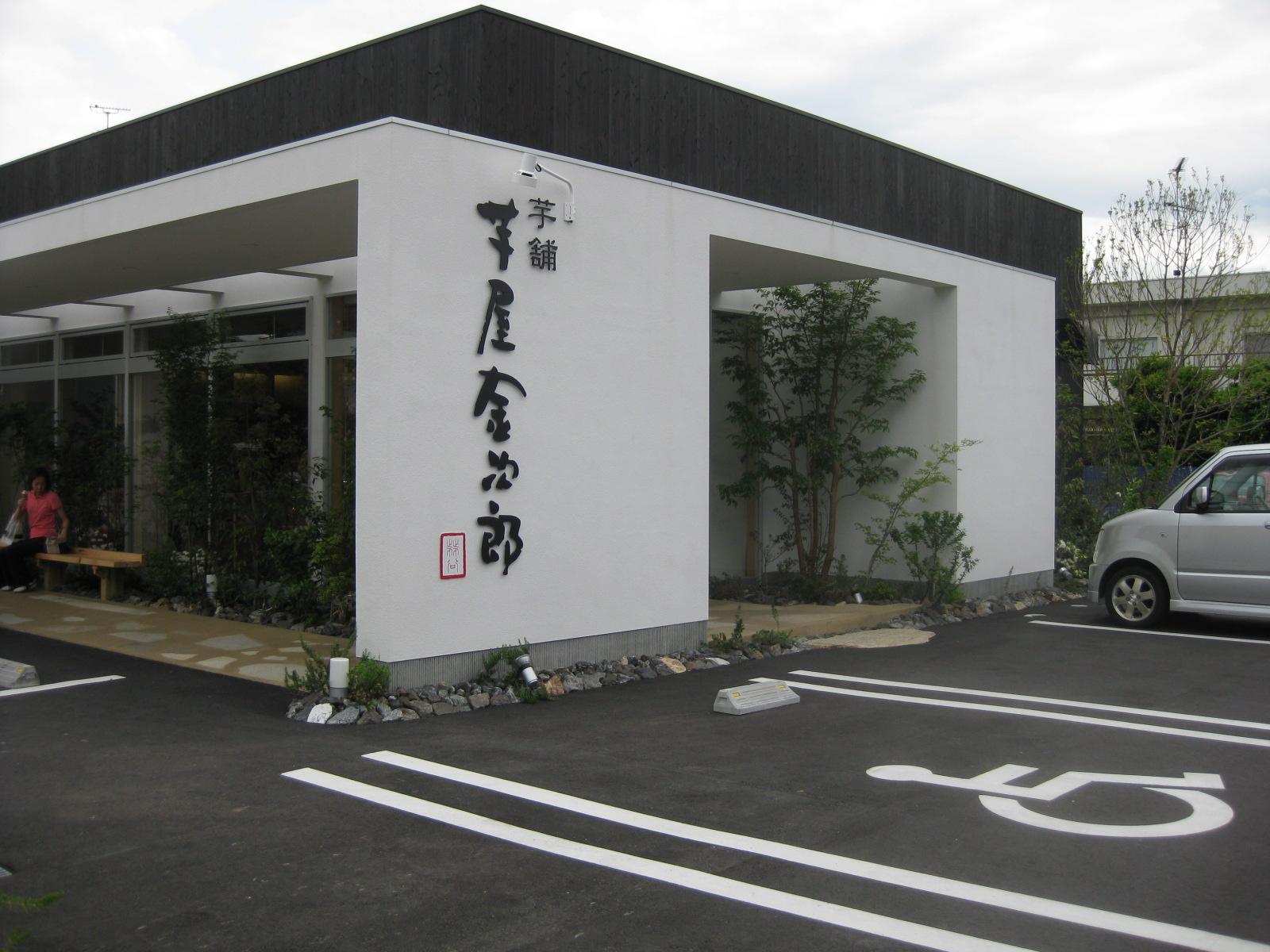 芋舗 芋屋金次郎 松山店