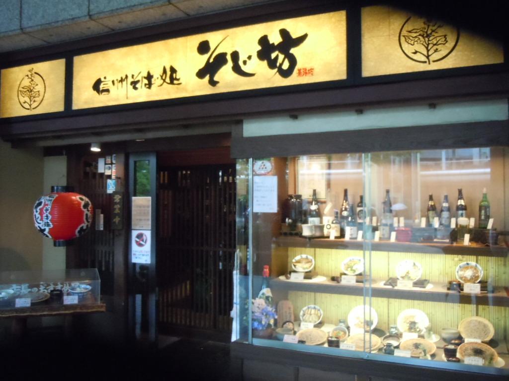 そじ坊 豊洲センタービル店