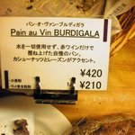 785187 - パン・オ・ヴァン・ブルディガラ 420円