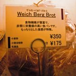 785188 - ヴァイヒ・ベルグ・ブロート 350円