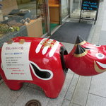 膳まい - 福島県八重洲観光交流館まえのあかべこ