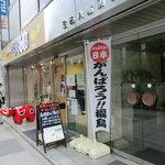 膳まい - 東京駅八重洲口から徒歩ですぐの福島県八重洲観光交流館