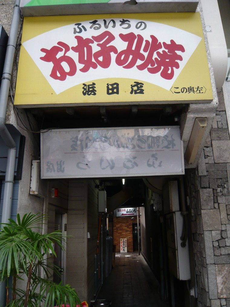 ふるいち浜田店