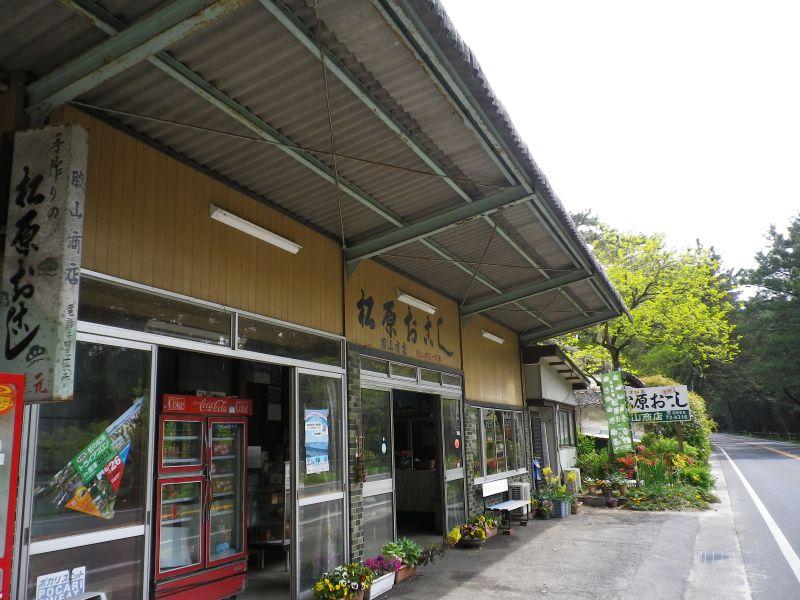 脇山好雄商店