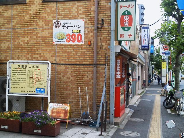 東秀 西大島店