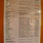 海鮮処寿し常 - 【2011.05. 再訪】 結構多いグループ店