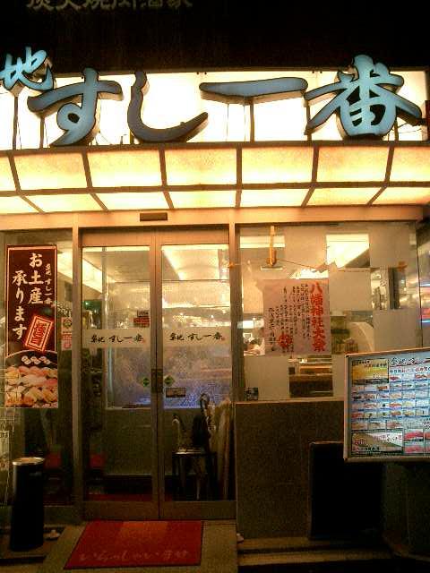 築地 すし一番 西浅草店