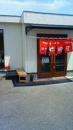 麺処 にっ田屋