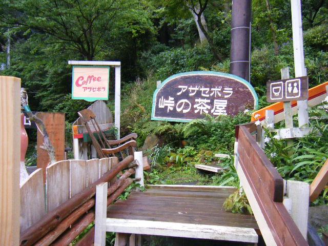 峠の茶屋 アザセボラ