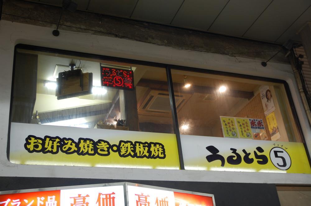 うるとら 5