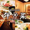 創作日本料理 伴菜 - その他写真:ハイアット・リージェンシー・福岡 創作日本料理「伴菜」
