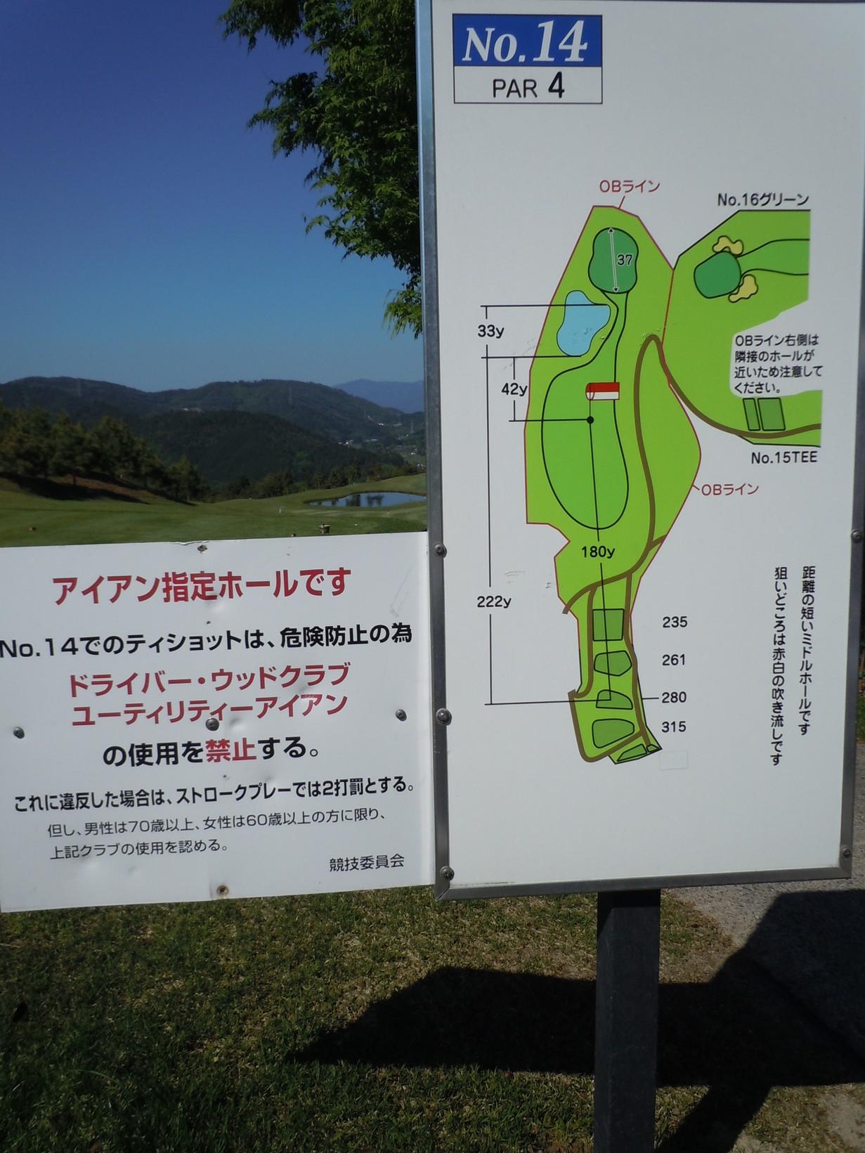 亀岡ゴルフクラブ