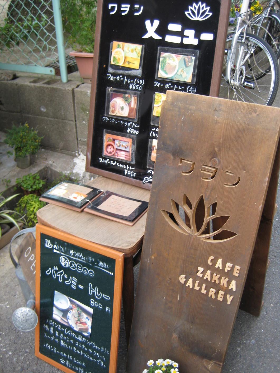 モノカフェ ワヲン