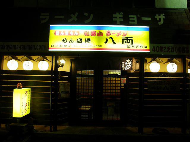 ほんまもん 和歌山ラーメン めん盛屋 八両 白浜新地店