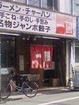 一圓 上石神井店