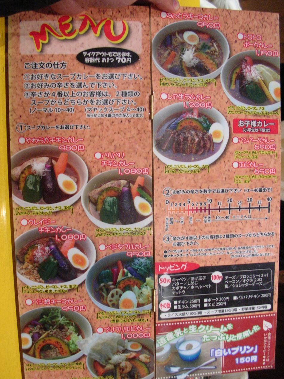 クレイジースパイス 小樽本店