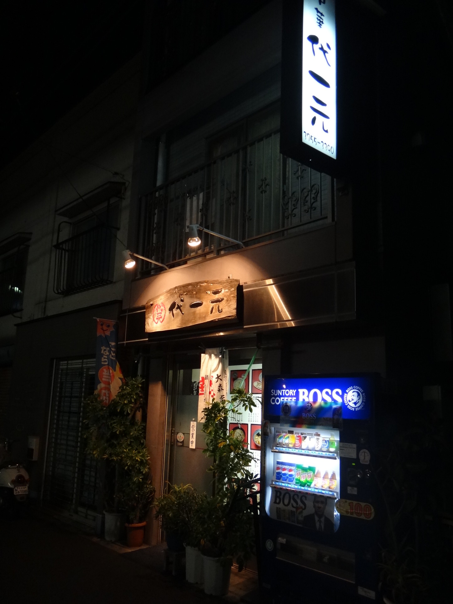 中華そば代一元 大森店