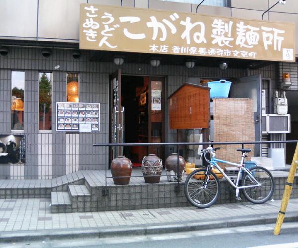 こがね製麺所>