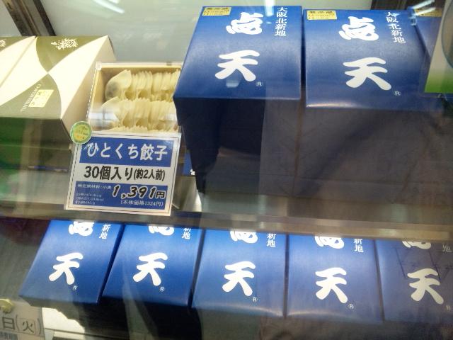 点天 阪神百貨店 梅田本店