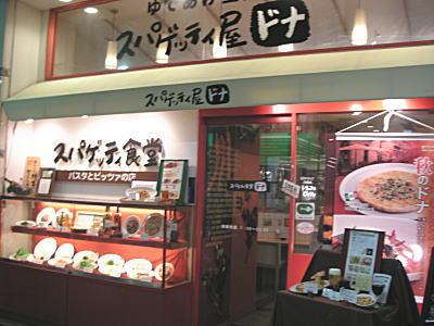 スパゲッティ食堂ドナ 武蔵浦和店