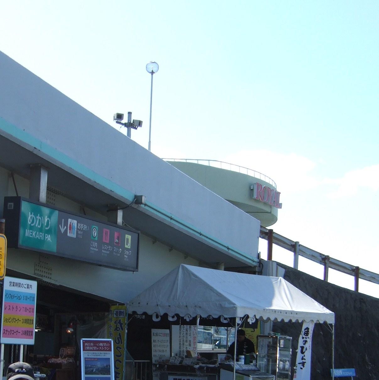 めかりパーキングエリア(上り線)スナックコーナー