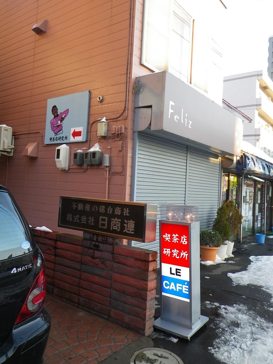 喫茶店研究所