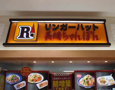 リンガーハット イオンモール綾川店