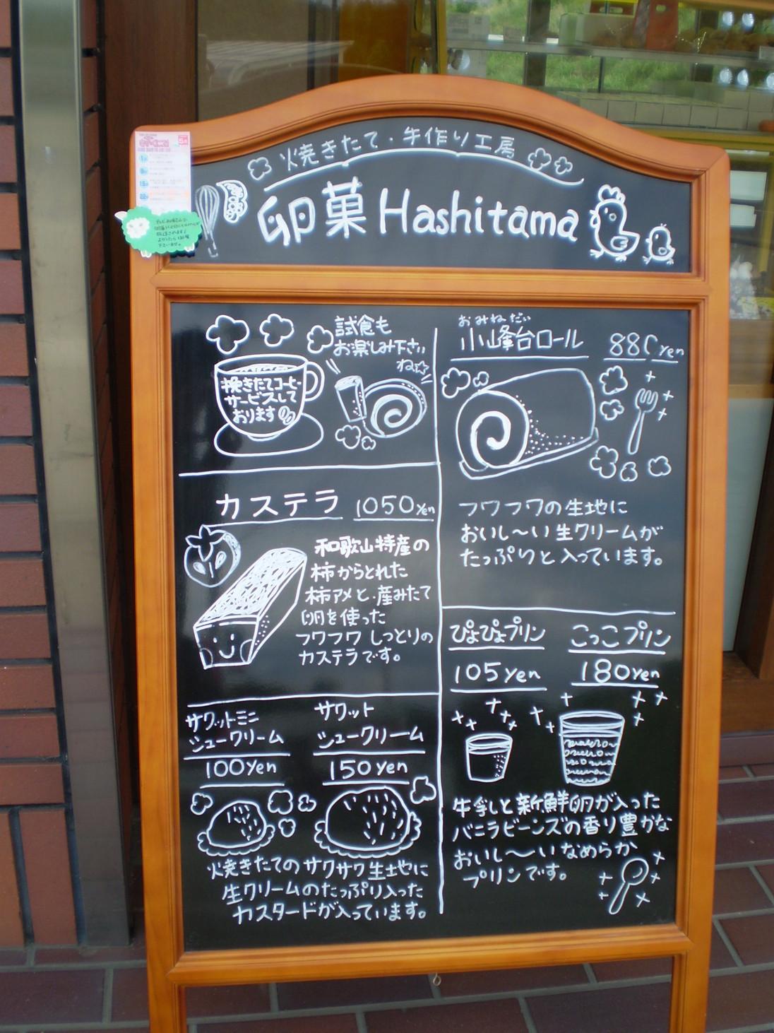 卵菓 ハシタマ