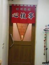 四川料理 心技亭