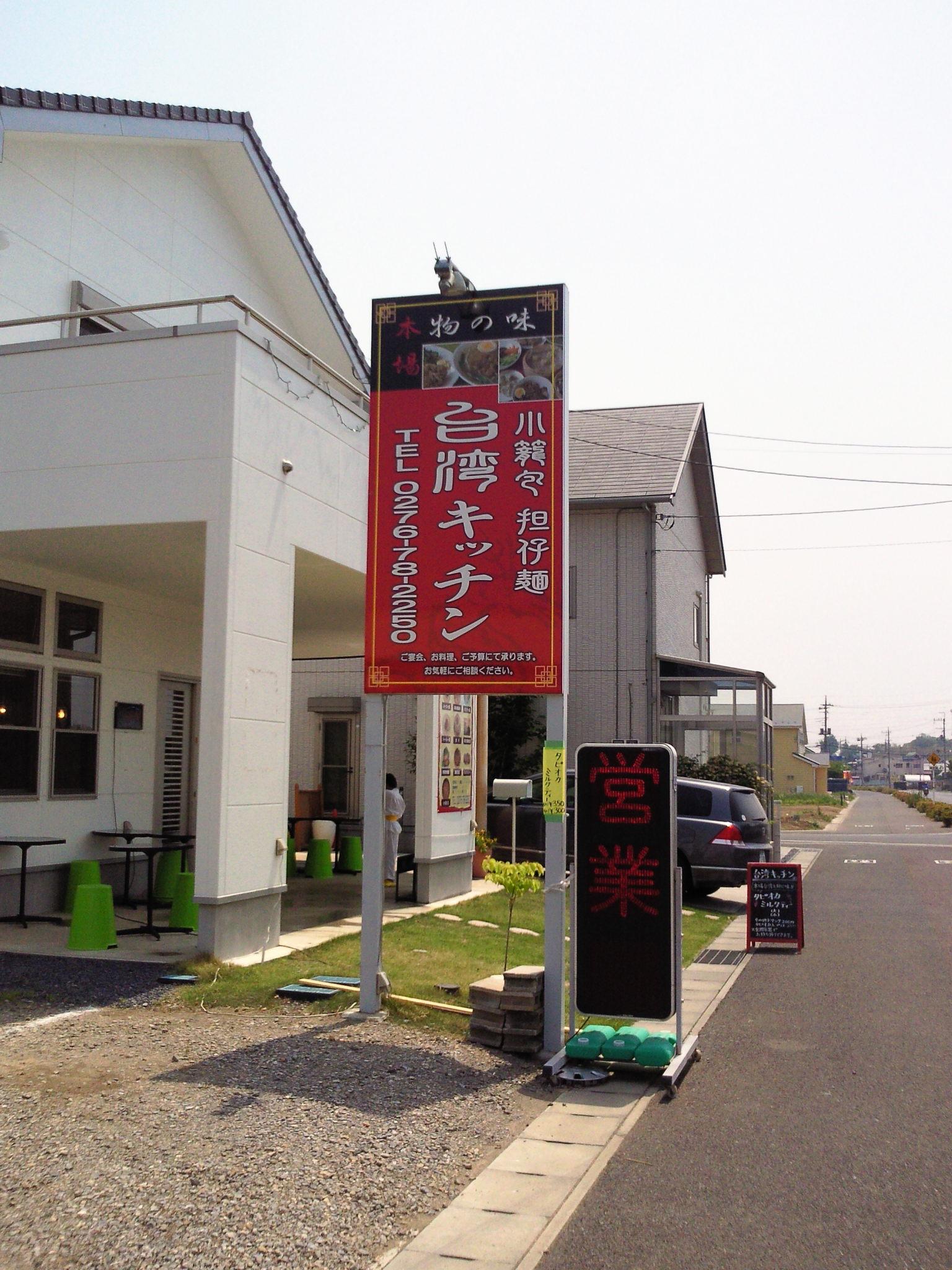 台湾キッチン
