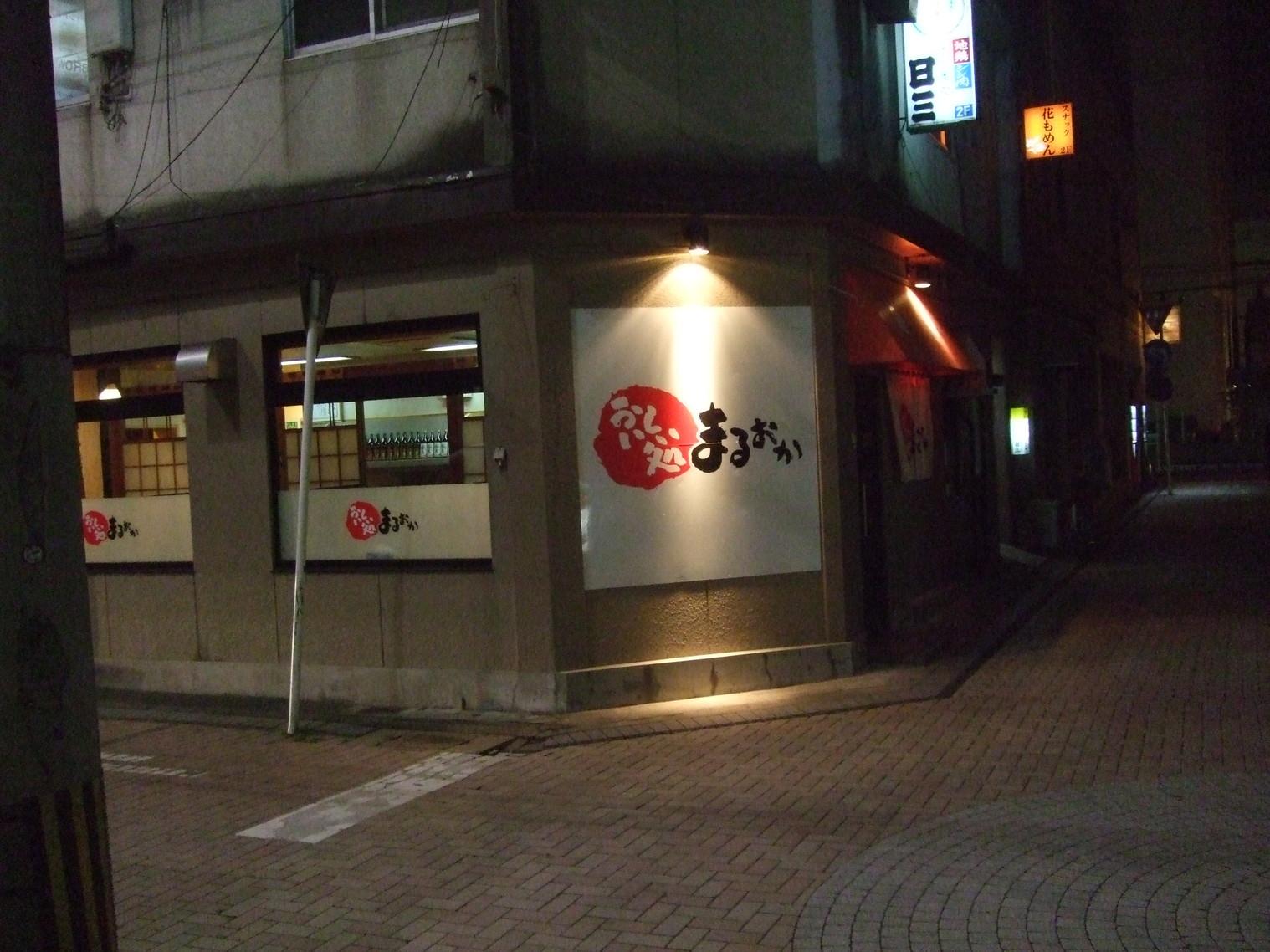 おいしい処まるおか 牟田町店