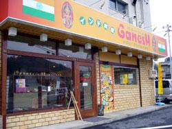ガネーシュ  沼田店