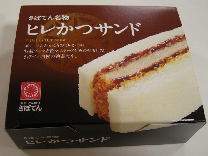 さぼてん 港南台バーズ店