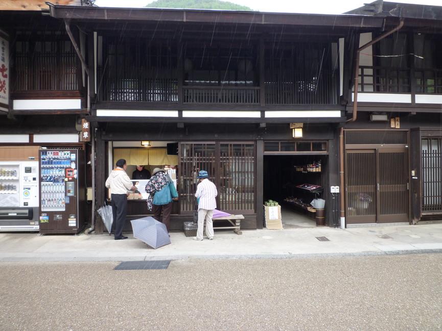 木曽奈良井宿 きむら