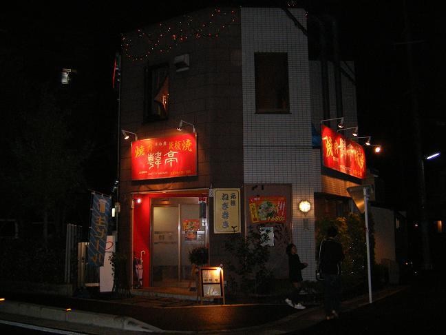 焼肉 韓亭 小倉店