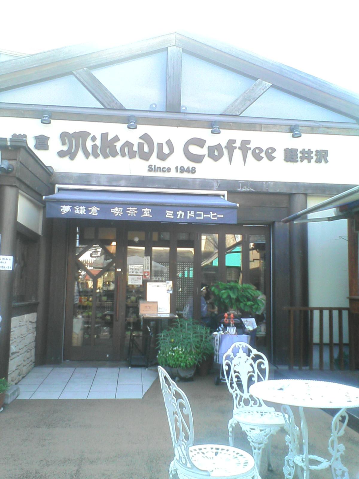 ミカド珈琲 鎌倉店
