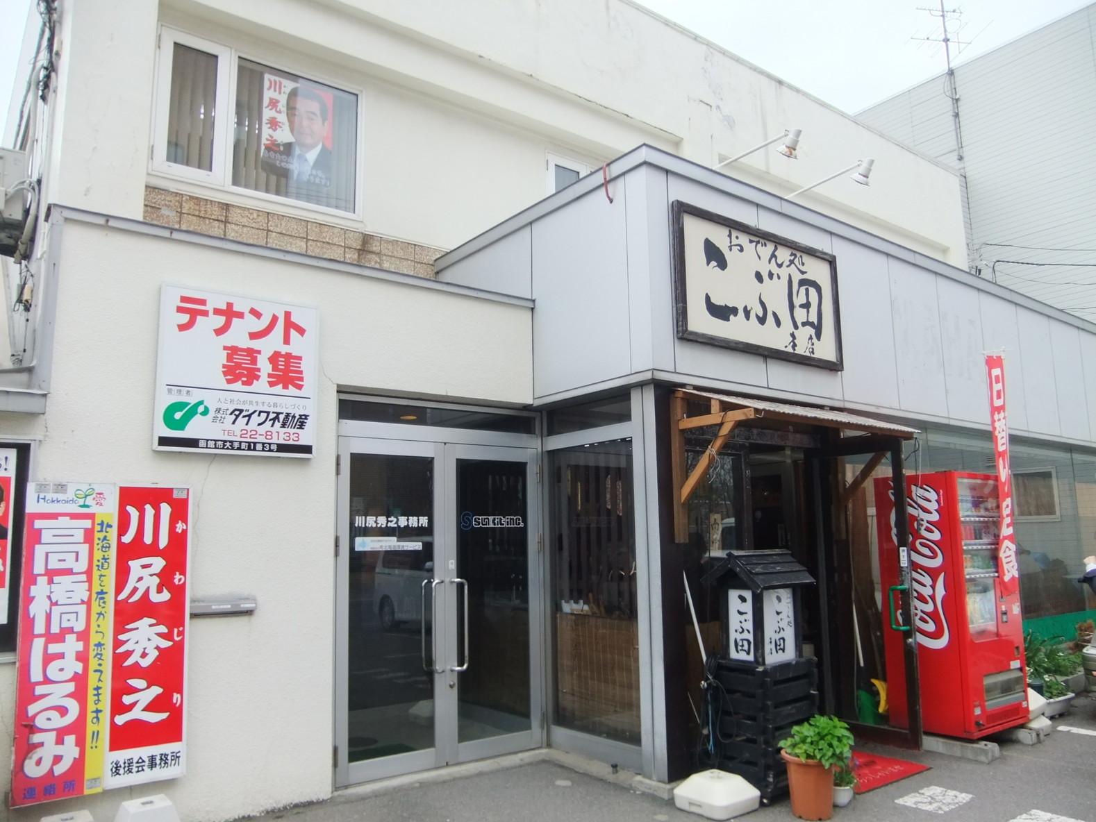 おでん処こぶ田 本店