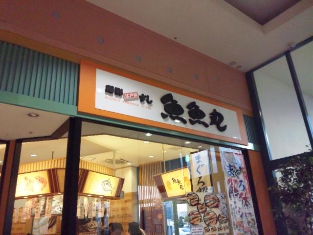 廻鮮江戸前すし魚魚丸 イオンモール東浦店