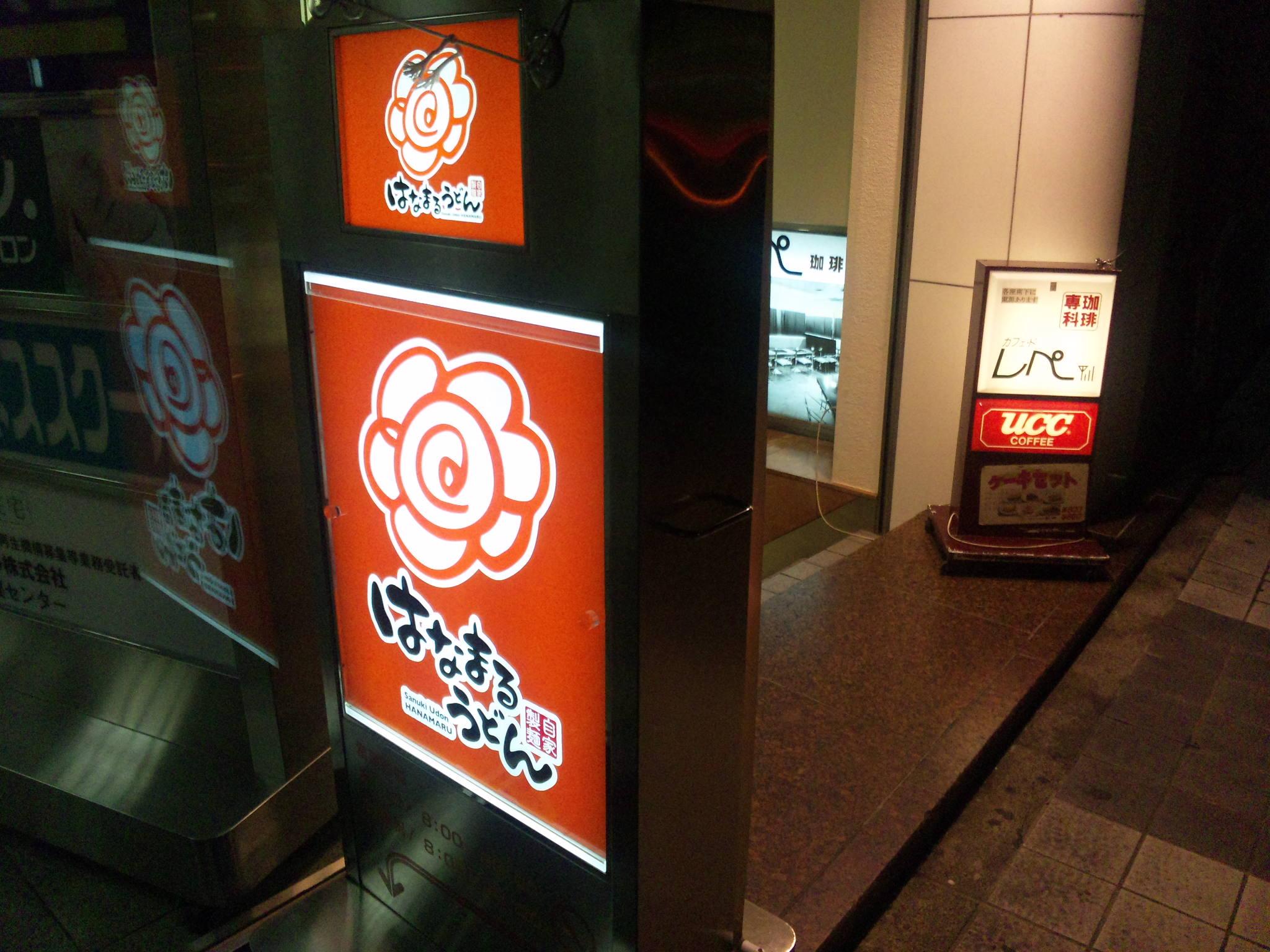 はなまるうどん 渋谷駅西口店