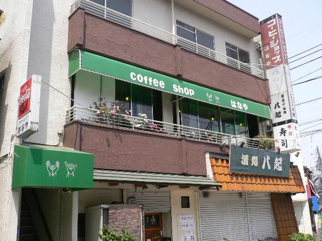 コーヒーショップはなや