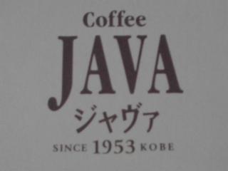 茶房 JAVA