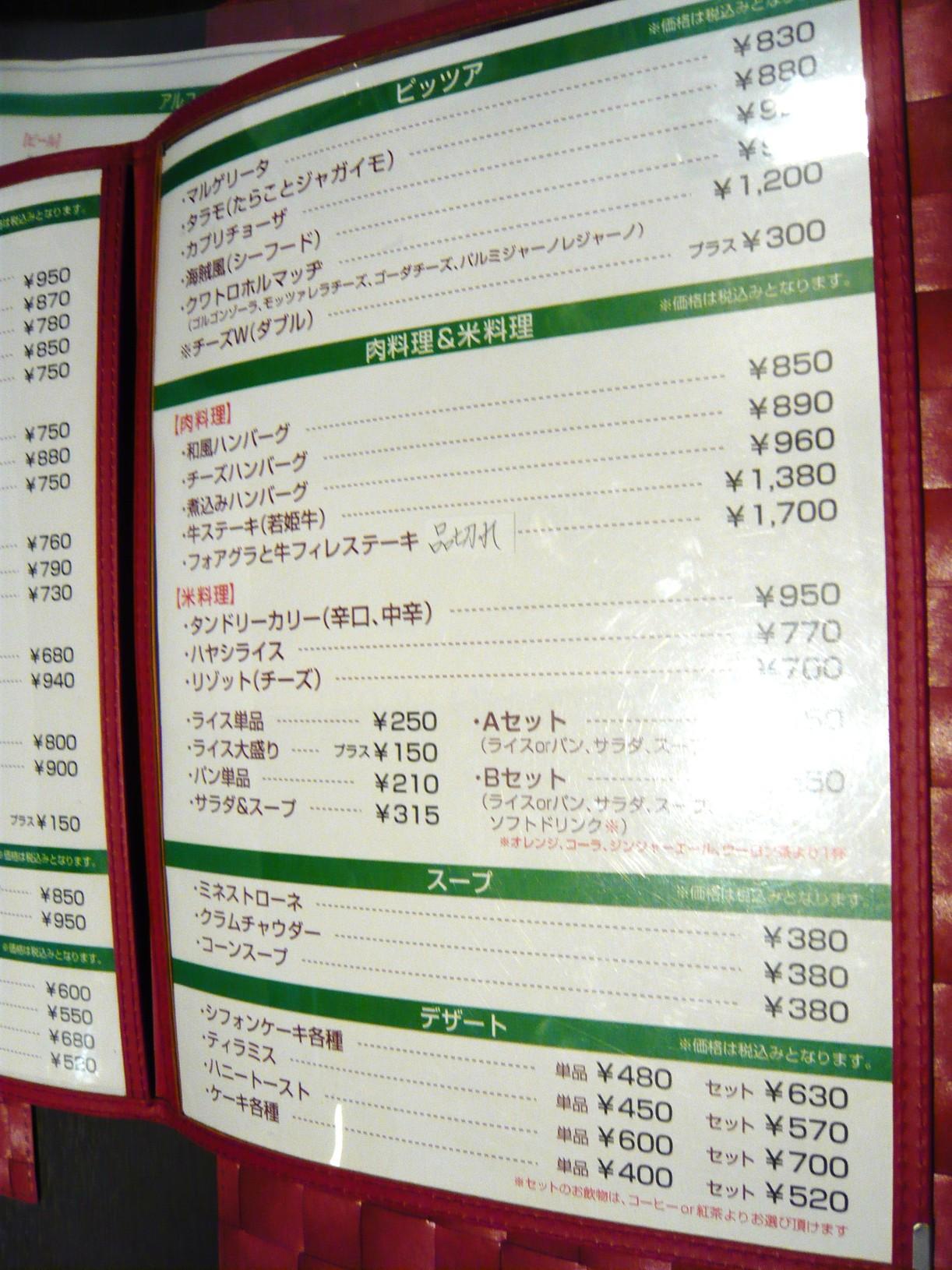 洋食厨房 バンビ