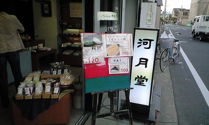 浜寺餅 河月堂 諏訪森本店