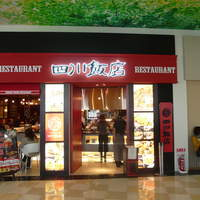 四川飯店 - 四川飯店のロゴと四川の名菜に彩られたエントランス