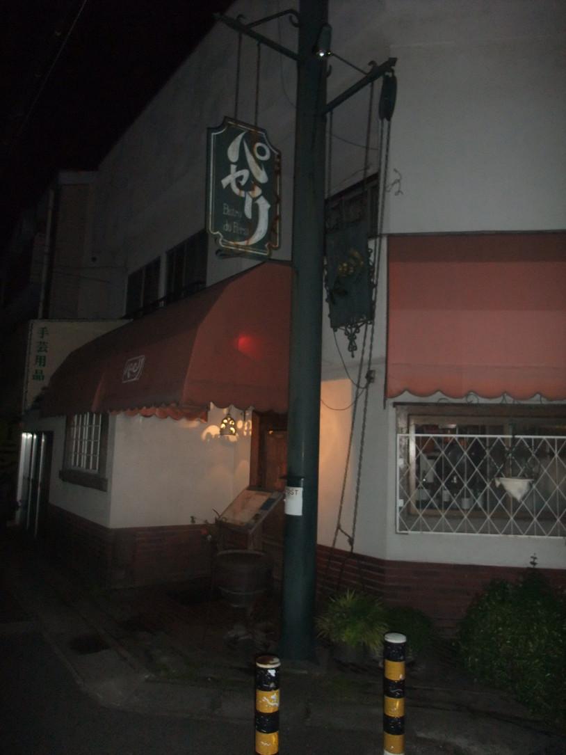 ビストロ・パセリ