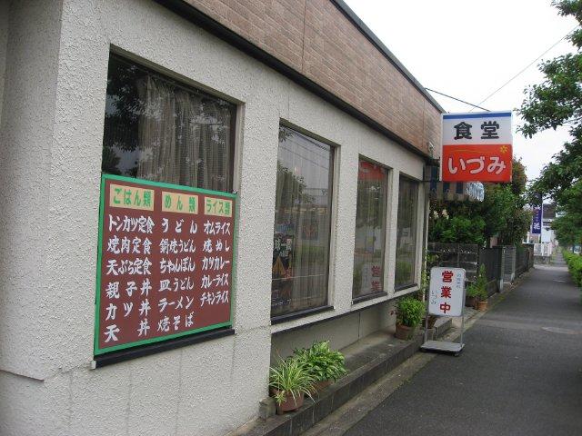 いづみ食堂