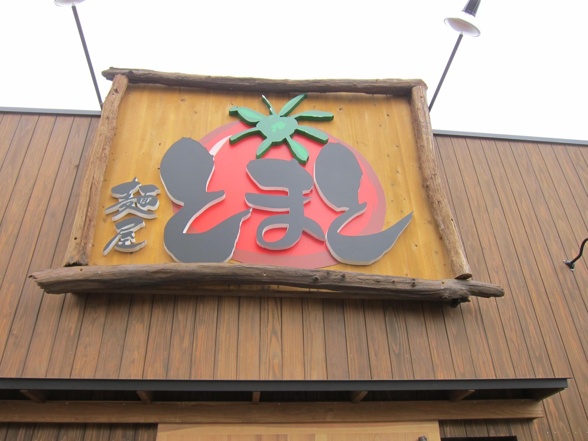 麺屋とまと 宮崎店